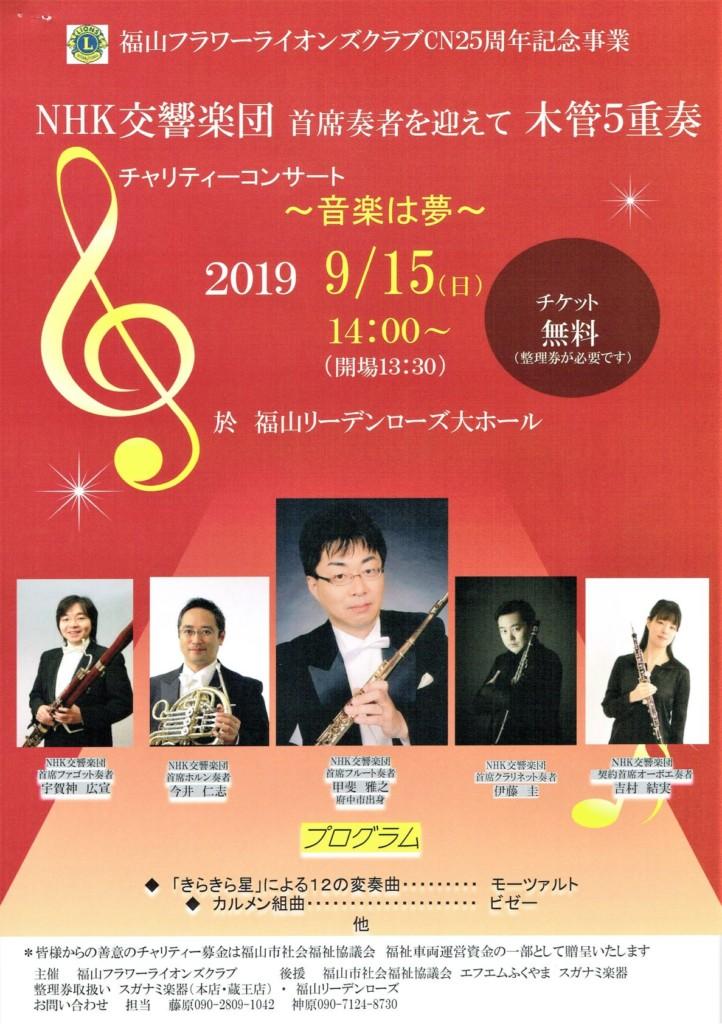 NHK交響楽団首席奏者を迎えて木管5重奏