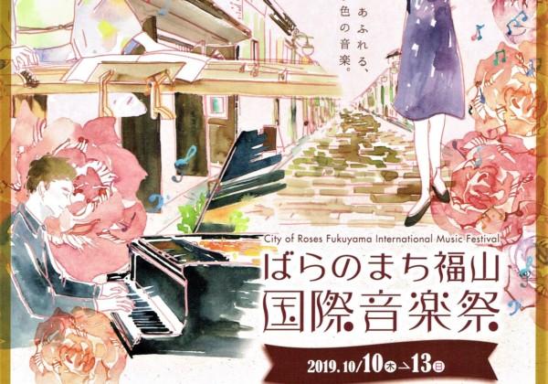 ばらのまち福山国際音楽祭