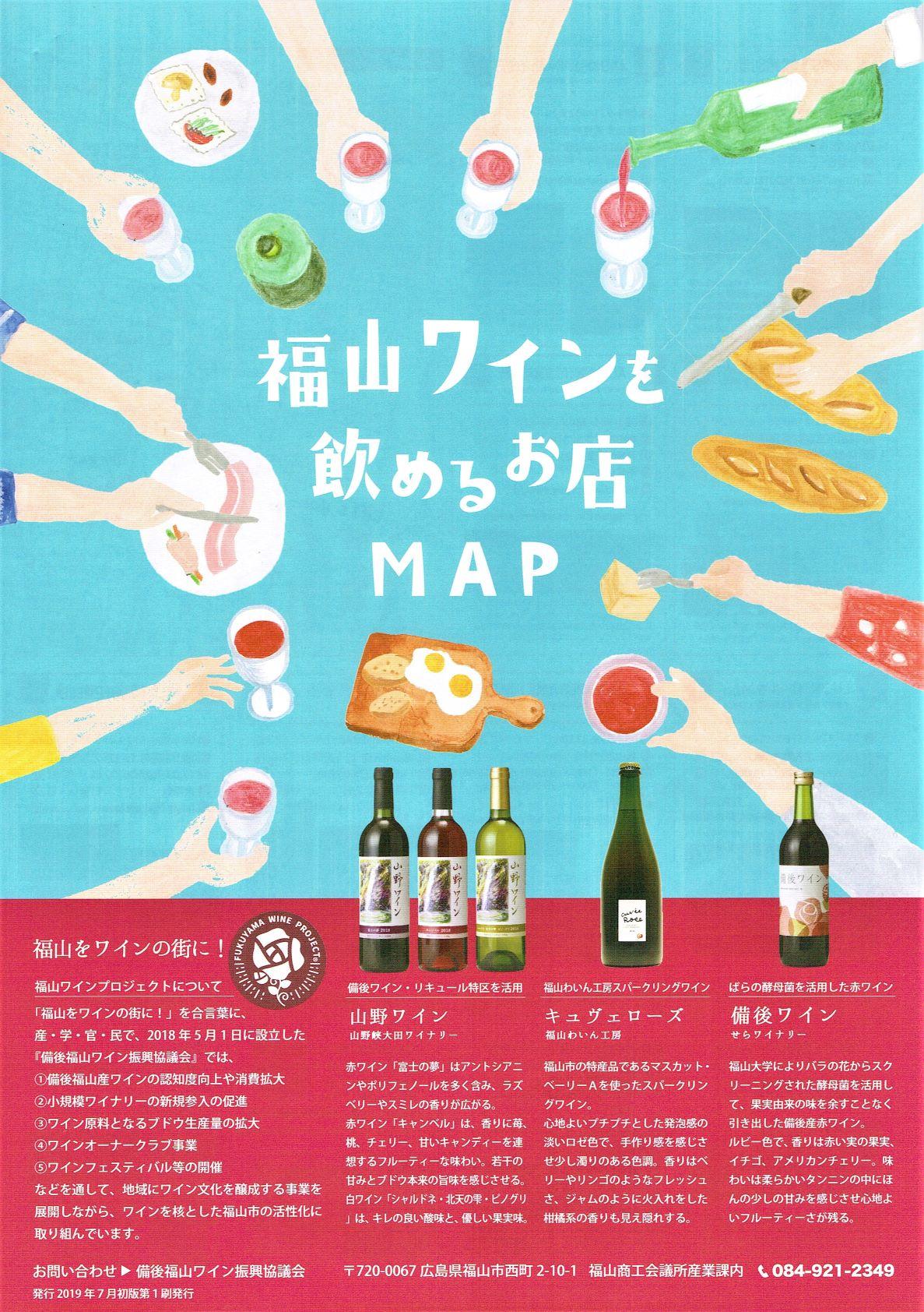 福山ワインを飲めるお店MAP