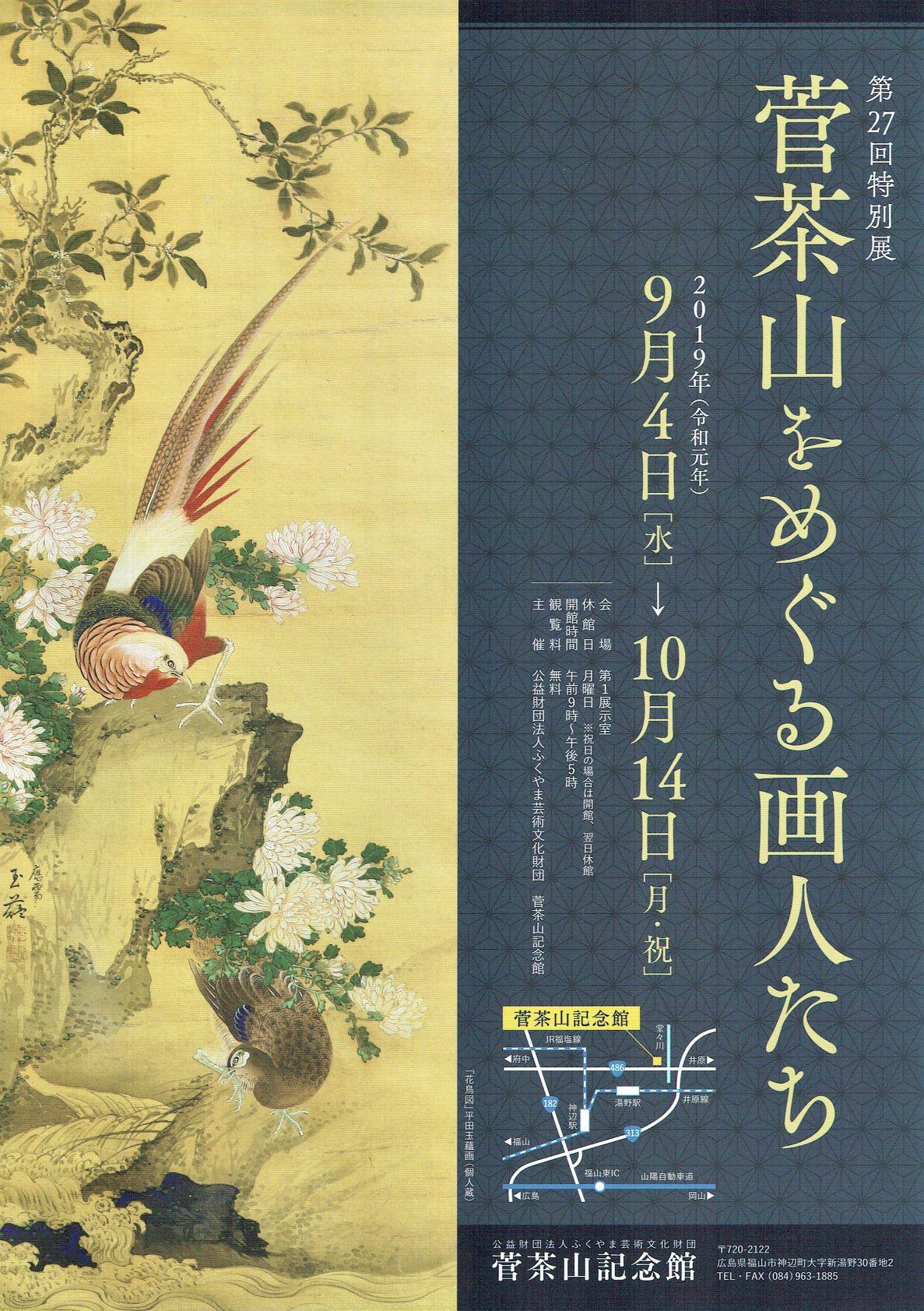 菅茶山をめぐる画人たち